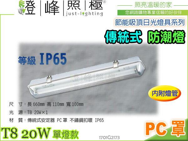 【吸頂燈】日光燈管.T8 20W傳統式防潮燈具 IP等級65 PC罩 不鏽鋼扣環 附燈管 #2173【燈峰照極my買燈】