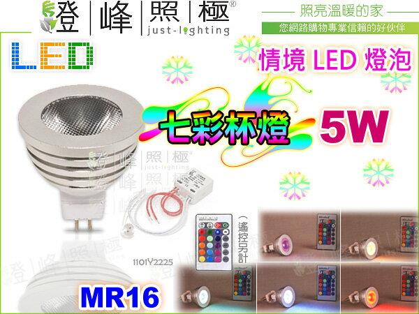 【LED燈泡】MR16 LED-5W HighPower 七彩燈杯 附專用變壓器 特殊情境照明【燈峰照極】#2225