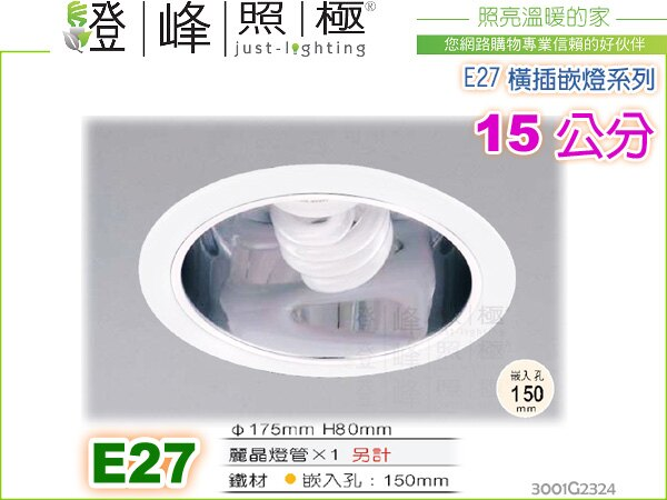 【崁燈】E27.15公分橫插燈具 鐵材烤漆《室內裝潢首選》#2324【燈峰照極my買燈】