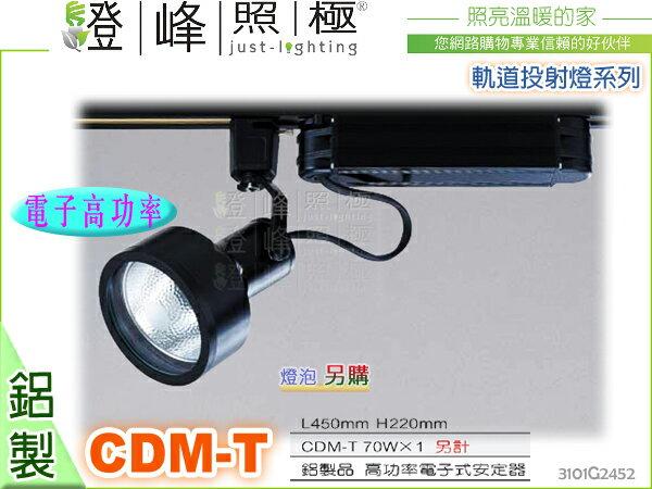 【軌道投射燈】CDM-T70W。附電子高功率安定器。鋁製品黑色燈泡另計#2452【燈峰照極my買燈】
