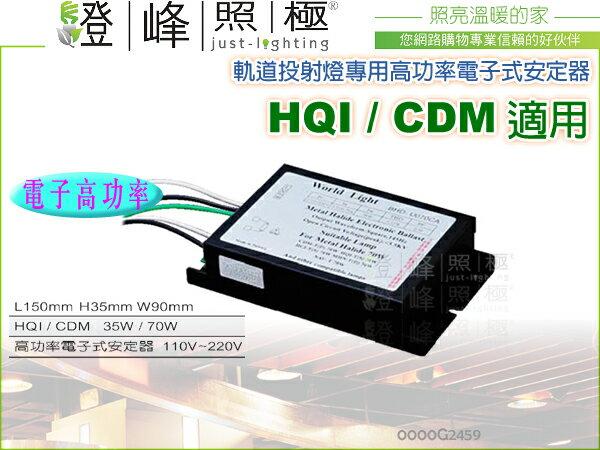 ~電子安定器~HQI   CDM 高功率電子式安定器 單燈 110V~220V #2459