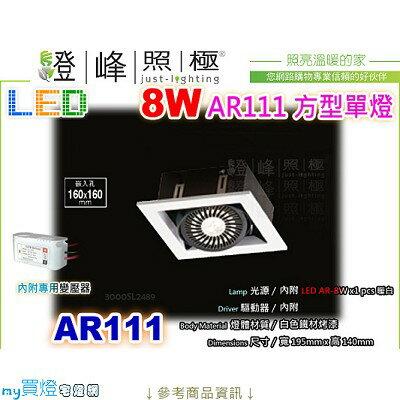 ~LED方形崁燈~AR111 LED~8W 單燈 晶片 白邊黑底款 附 變壓器 ^#248