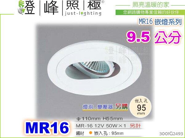 【崁燈】MR16.9.5公分崁燈。鐵材烤漆.白色。重點照明款 #2493【燈峰照極my買燈】