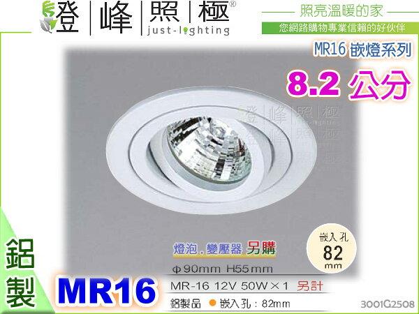 ~崁燈~MR16.8.2公分崁燈~鋁製品.白色 系列 ^#2508~燈峰照極my買燈~ ~