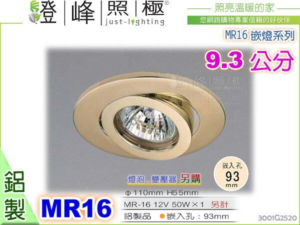 【崁燈】MR16.9.3公分崁燈。鋁製品.金色 質感系列 #2520【燈峰照極my買燈】