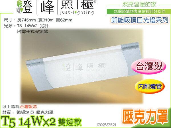 【吸頂燈】日光燈管.T5 14WX2 鐵板烤漆 壓克力罩.灰邊款。附燈管 台灣製 #2521【燈峰照極my買燈】