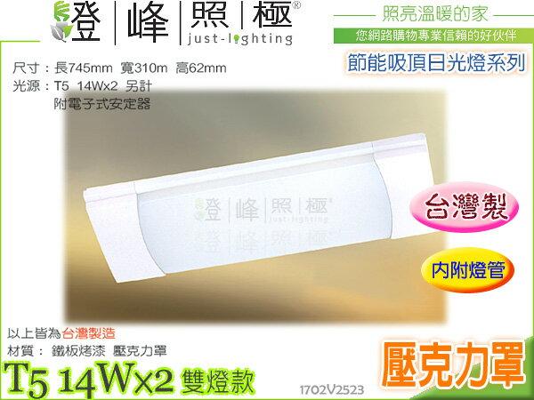 【吸頂燈】日光燈管.T5 14WX2 鐵板烤漆 壓克力罩.白邊款。附燈管 台灣製 #2523【燈峰照極my買燈】