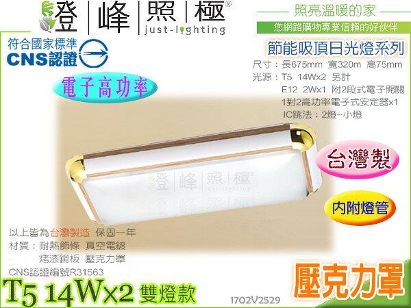 【吸頂燈】日光燈管.T5 14W×2 烤漆鋼板 耐熱飾條 壓克力。高功率 附管 台製 #2529【燈峰照極my買燈】