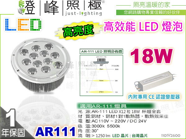 ~LED燈泡~LED~111 18W AR111 HighPower 附LED 變壓器 精