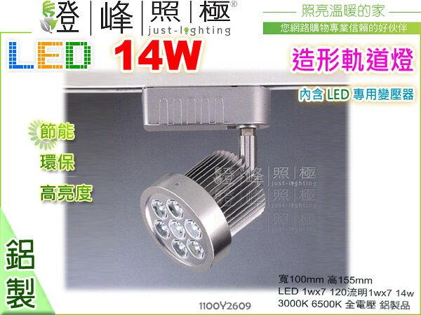 【LED軌道投射燈】LED-14W.圓頭質感造形軌道燈 銀款 附變壓器整組 【燈峰照極】#2609