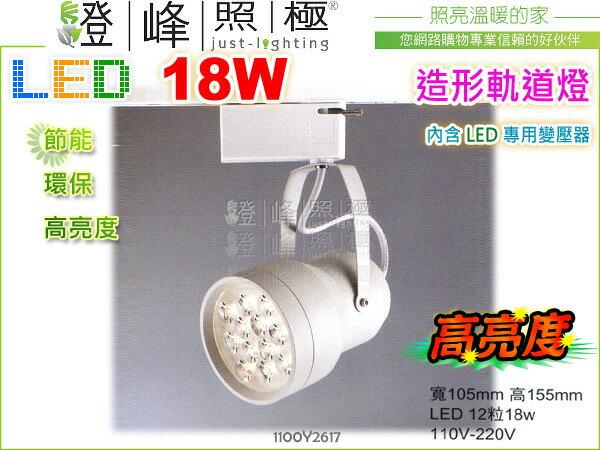 【LED軌道投射燈】LED-18W.高亮度 圓頭質感造形軌道燈 白款 附變壓器整組 【燈峰照極】#2617