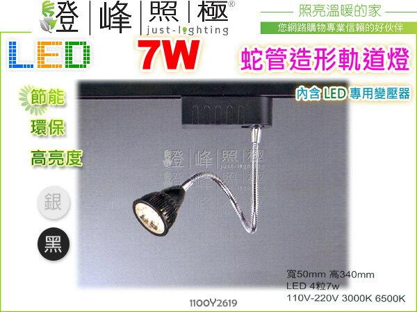 【LED軌道投射燈】LED-7W.蛇管造形軌道燈 銀黑2款 附變壓器整組 【燈峰照極】#2619