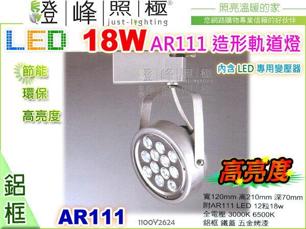 【LED軌道投射燈】LED-111 18W.高亮度 圓頭型軌道燈 銀款 附變壓器整組 【燈峰照極】#2624