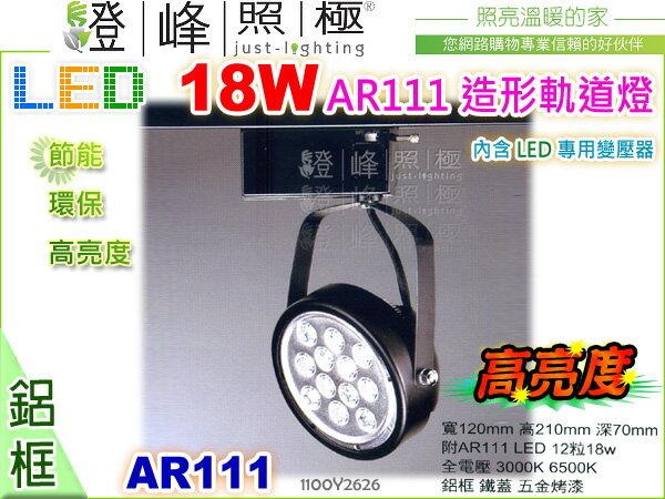 【LED軌道投射燈】LED-111 18W.高亮度 圓頭型軌道燈 黑款 附變壓器整組 【燈峰照極】#2626