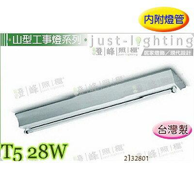 【山型吸頂燈】T5 28W×1 高功率 附管CNS台製【燈峰照極╱my買燈】#2J32801