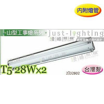 【山型吸頂燈】T5 28W×2 高功率 附管CNS台製【燈峰照極╱my買燈】#2J32802