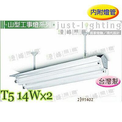 【T5 工事燈】T5 14W×2 高功率 附管 CNS認證 台製【燈峰照極╱my買燈】#2J91402
