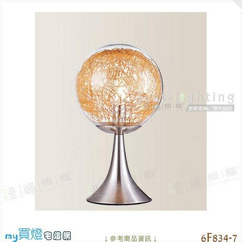 【檯燈】E27 單燈。金屬烤漆 玻璃 直徑20cm※【燈峰照極my買燈】#6F834-7