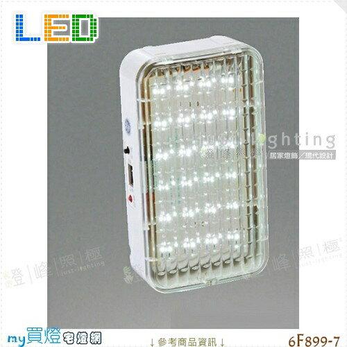 ~緊急照明~LED 1.68W 全電壓.壁吸兩用~CNS檢驗合格 符合消防規定~~燈峰照極