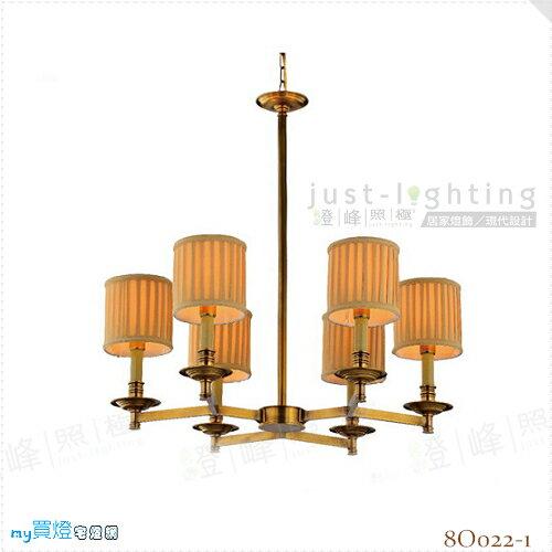 ~吊燈~E14 六燈~銅製品 布罩 直徑73cm~~燈峰照極my買燈~^#8O022~1
