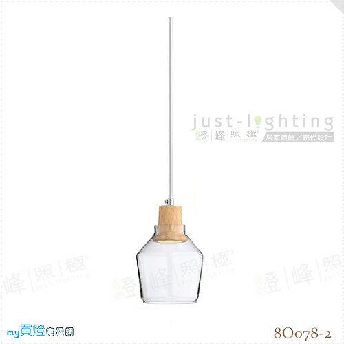 ~吊燈~LED 3W 單燈~玻璃 原木 直徑14cm~~燈峰照極my買燈~^#8O078~