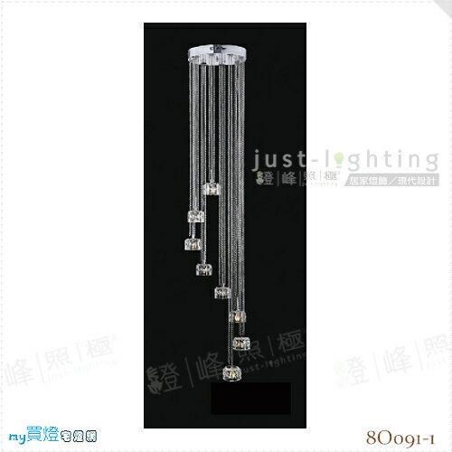 【吊燈】G4八燈。金屬電鍍水晶玻璃直徑28cm※【燈峰照極my買燈】#8O091-1