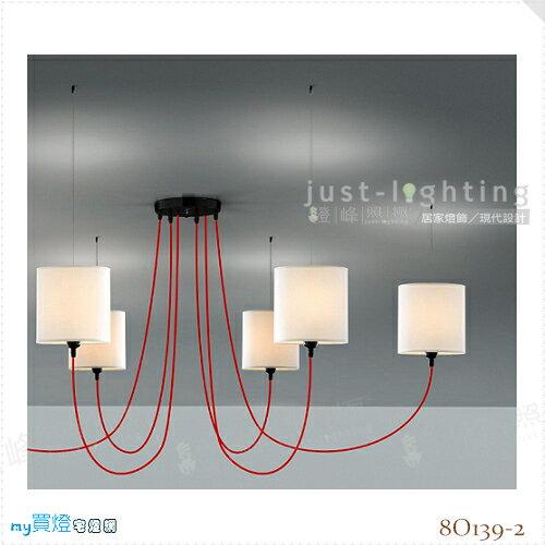 燈峰照極my買燈宅燈網:【吊燈】E27八燈。布罩可訂製MIT直徑18cm※【燈峰照極my買燈】#8O139-2