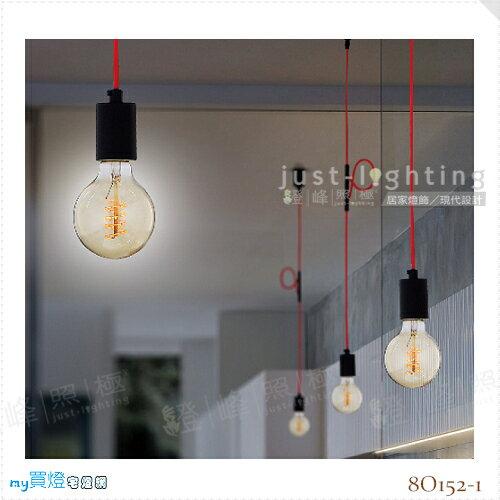 ~吊燈~E27 單燈~金屬烤漆 附燈泡 直徑12cm~~燈峰照極my買燈~^#8O152~