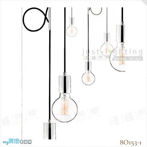 【吊燈】E27 單燈。金屬電鍍 附燈泡 直徑12cm※【燈峰照極my買燈】#8O153-1