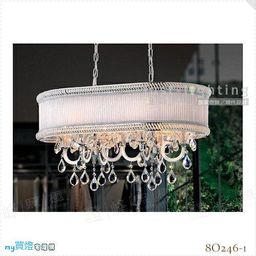 【吊燈】E14七燈。金屬鍍鉻水晶布罩長82cm※【燈峰照極my買燈】#8O246-1