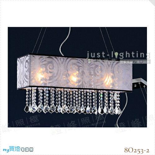 【吊燈】E27三燈。不鏽鋼電鍍布罩進口水晶可訂製長70cm※【燈峰照極my買燈】#8O253-2