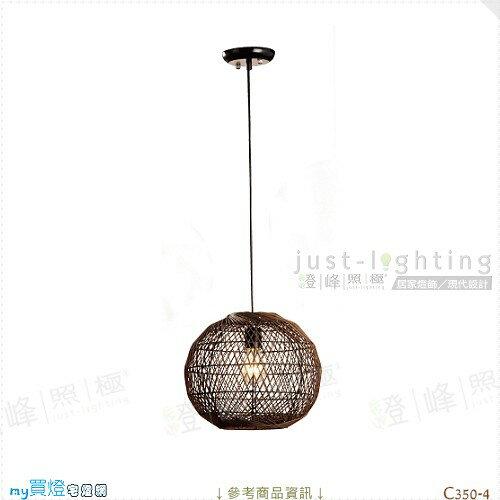 【吊燈】E27 單燈。手工編織籐 線長1200mm※【燈峰照極my買燈】#C350-4