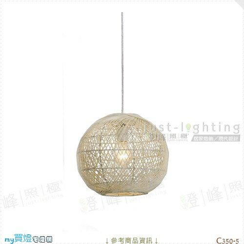 【吊燈】E27 單燈。手工編織籐 線長1200mm※【燈峰照極my買燈】#C350-5