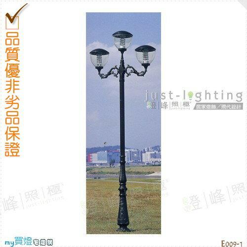 【景觀立燈】E27三燈。鋁合金。防雨防潮耐腐蝕。高375cm※【燈峰照極my買燈】#E009-1