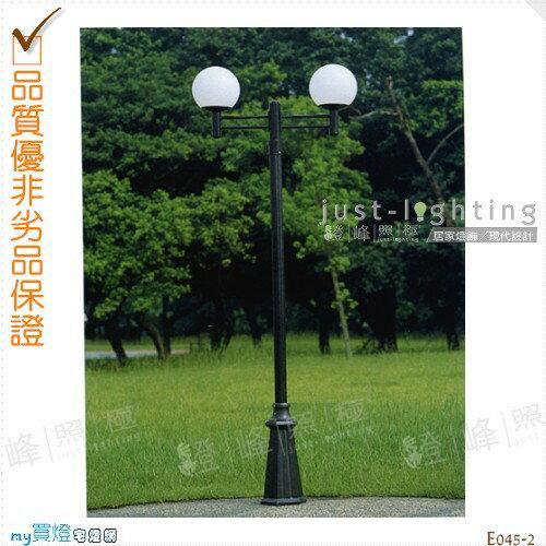 【景觀立燈】E27 雙燈。鋁合金鑄造加鍍鋅鋼管焊接 高310cm※【燈峰照極my買燈】#E045-2