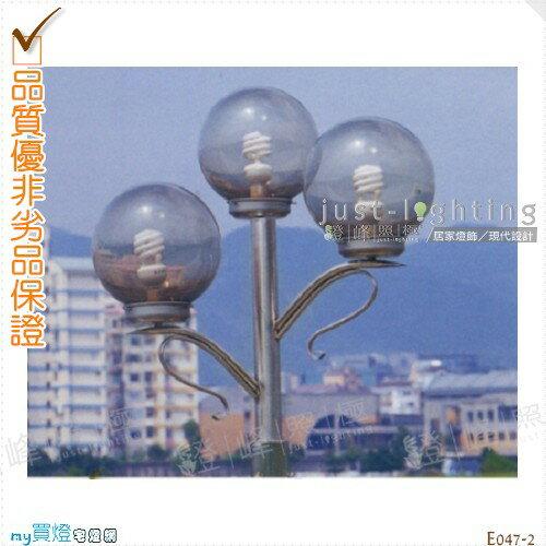 【景觀燈】E27 三燈。鍍鋅鋼管焊接 高81cm※【燈峰照極my買燈】#E047-2