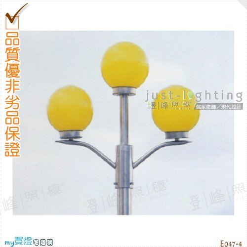 【景觀燈】E27 三燈。鍍鋅鋼管焊接 高62cm※【燈峰照極my買燈】#E047-4