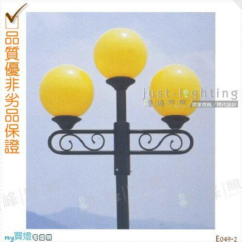 【景觀燈】E27 三燈。鍍鋅鋼管焊接 高69cm※【燈峰照極my買燈】#E049-2