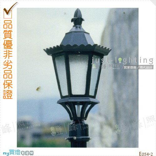 【景觀單燈】E27 單燈。鋁合金鑄造 高53cm※【燈峰照極my買燈】#E054-2 - 限時優惠好康折扣