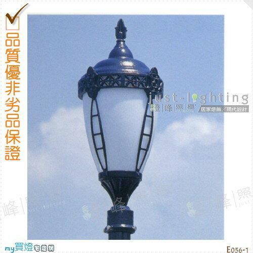 【景觀單燈】E27單燈。鋁合金鑄造高55cm※【燈峰照極my買燈】#E056-1