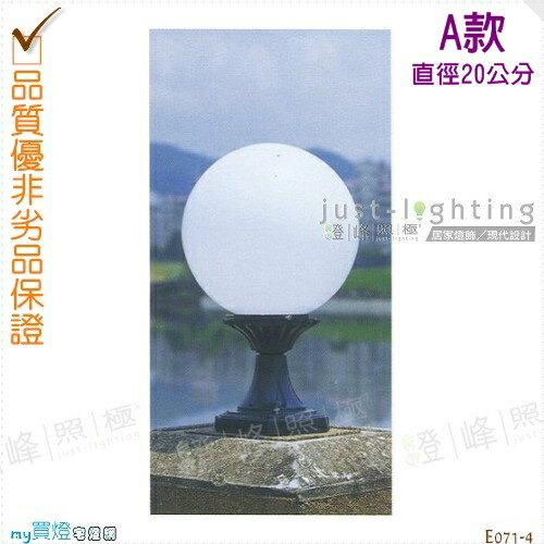【戶外門柱燈】E27單燈。防雨防潮耐腐蝕。塑膠白A款直徑20cm※【燈峰照極my買燈】#E071-4