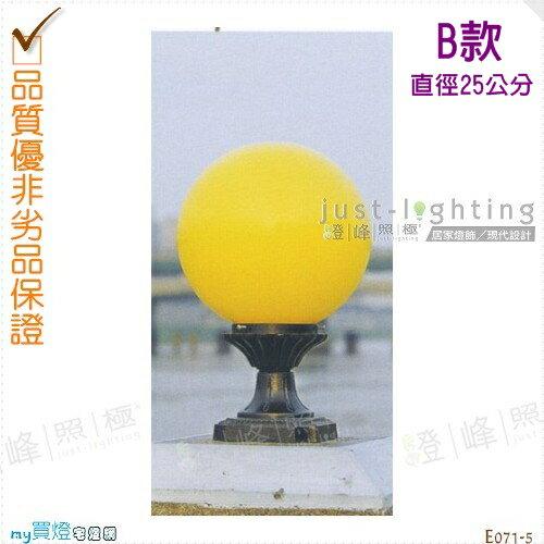 【戶外門柱燈】E27單燈。防雨防潮耐腐蝕。塑膠黃B款直徑25cm※【燈峰照極my買燈】#E071-5