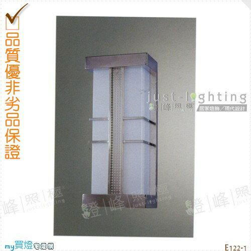 【戶外壁燈】PL單燈。不鏽鋼焊接。防雨防潮耐腐蝕。高60cm※【燈峰照極my買燈】#E122-1