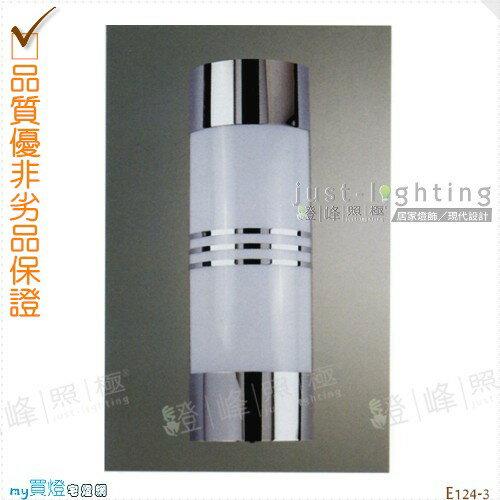 【戶外壁燈】E27單燈。不鏽鋼焊接。防雨防潮耐腐蝕。高68cm※【燈峰照極my買燈】#E124-3