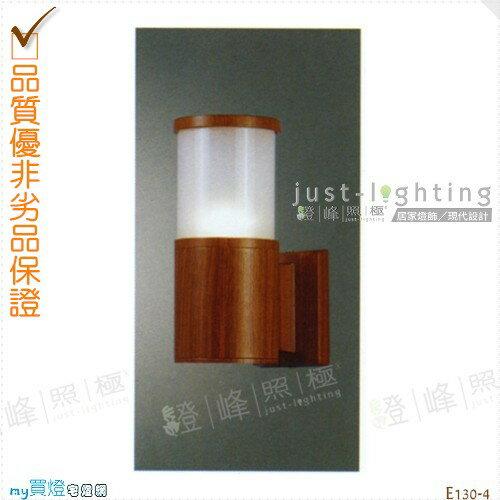 ~戶外壁燈~E27 單燈~鋁合金~防雨防潮耐腐蝕~高21cm~~燈峰照極my買燈~#E13
