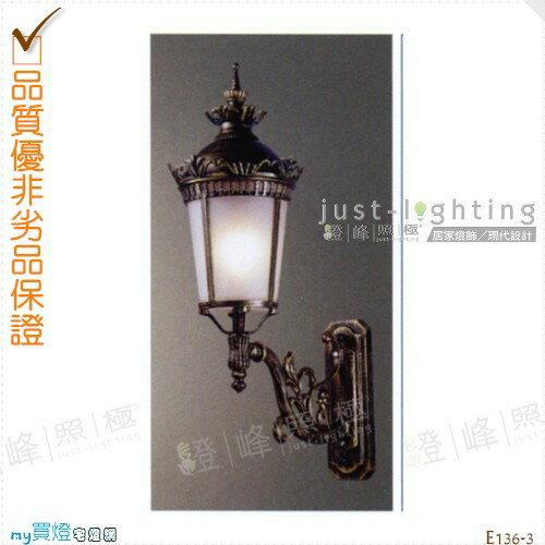 【戶外壁燈】E27單燈。鋁合金。防雨防潮耐腐蝕。高74cm※【燈峰照極my買燈】#E136-3