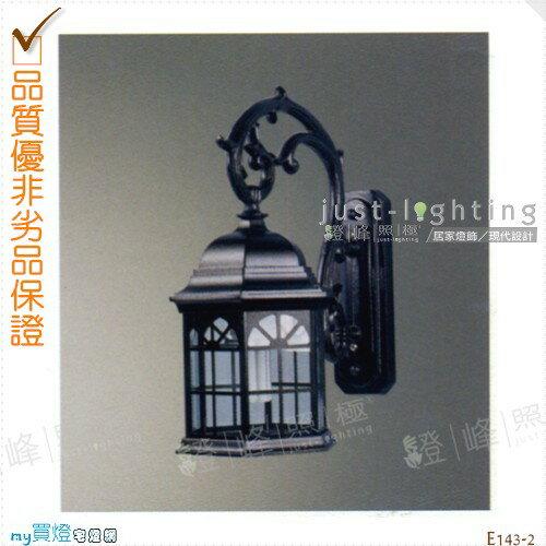 【戶外壁燈】E27單燈。鋁合金。防雨防潮耐腐蝕。高50cm※【燈峰照極my買燈】#E143-2