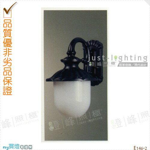 【戶外壁燈】E27單燈。鋁合金。防雨防潮耐腐蝕。高42cm※【燈峰照極my買燈】#E146-2
