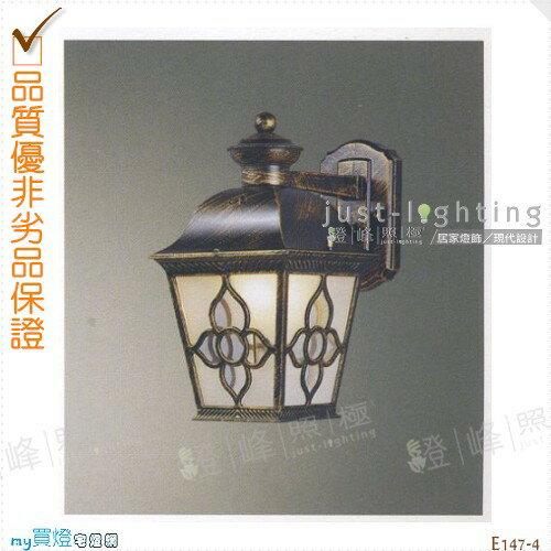 【戶外壁燈】E27單燈。鋁合金。防雨防潮耐腐蝕。高34.5cm※【燈峰照極my買燈】#E147-4