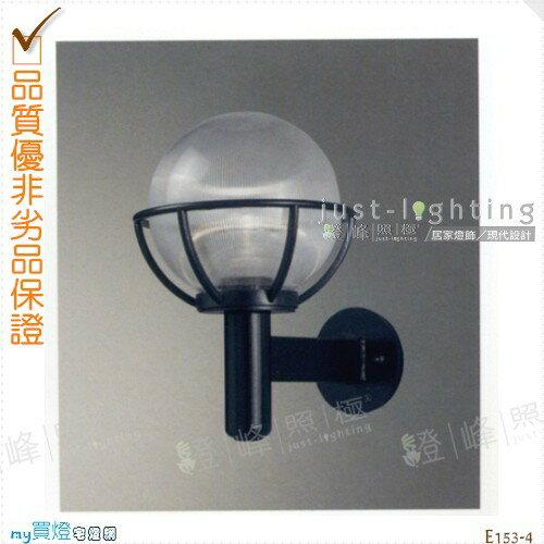 【戶外壁燈】E27單燈。鐵材加工程塑膠直徑43cm※【燈峰照極my買燈】#E153-4